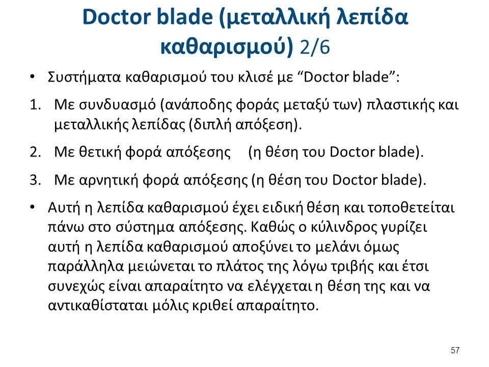 "Doctor blade (μεταλλική λεπίδα καθαρισμού) 2/6 Συστήματα καθαρισμού του κλισέ με ""Doctor blade"": 1.Με συνδυασμό (ανάποδης φοράς μεταξύ των) πλαστικής"