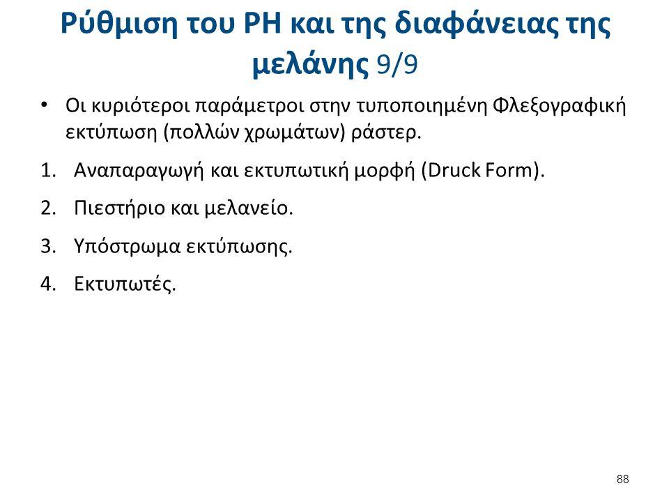 Ρύθμιση του PH και της διαφάνειας της μελάνης 9/9 Οι κυριότεροι παράμετροι στην τυποποιημένη Φλεξογραφική εκτύπωση (πολλών χρωμάτων) ράστερ. 1.Αναπαρα