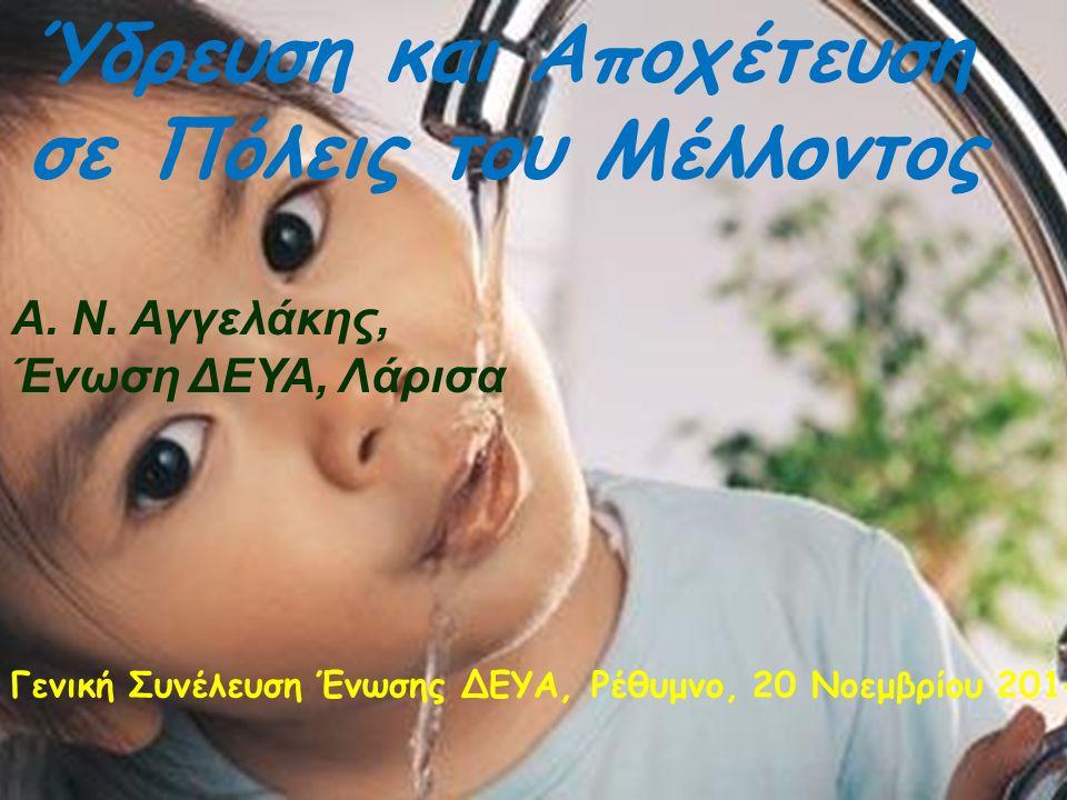 Οι Υπηρεσίες Ύδρευσης και Αποχέτευσης στην Ελλάδα: Τις τελευταίες 10ετίες οι Υπηρεσίες Υδρευσης και Αποχέτευσης στην Ευρώπη και στην Ελλάδα, που μπορούν να χαρακτηριστούν ως μικρές οάσεις του αστικού χώρο.