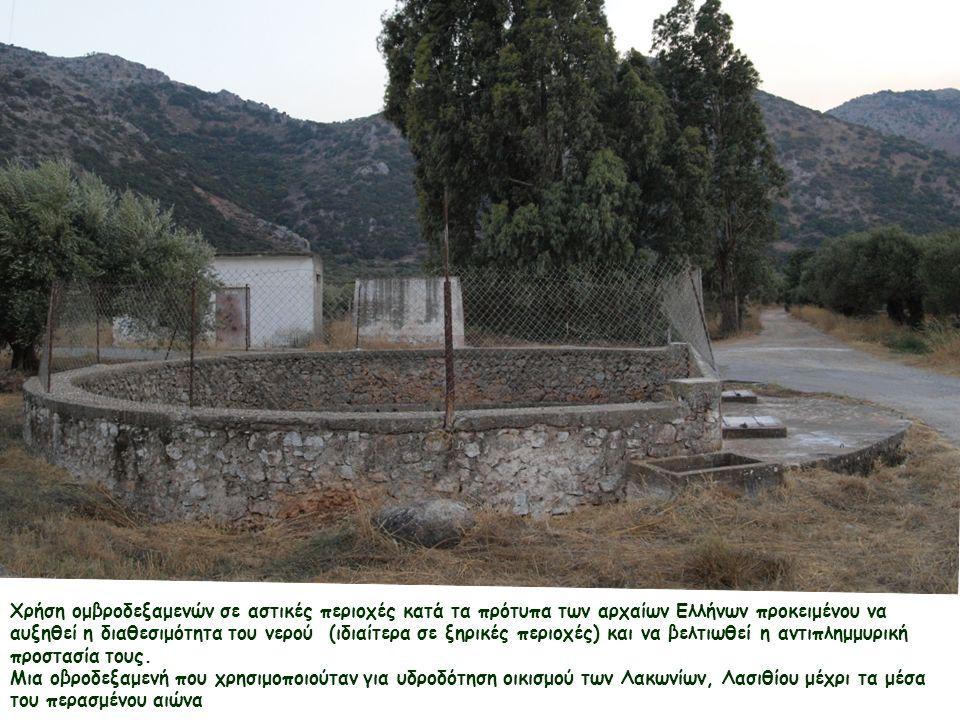 Χρήση ομβροδεξαμενών σε αστικές περιοχές κατά τα πρότυπα των αρχαίων Ελλήνων προκειμένου να αυξηθεί η διαθεσιμότητα του νερού (ιδιαίτερα σε ξηρικές περιοχές) και να βελτιωθεί η αντιπλημμυρική προστασία τους.