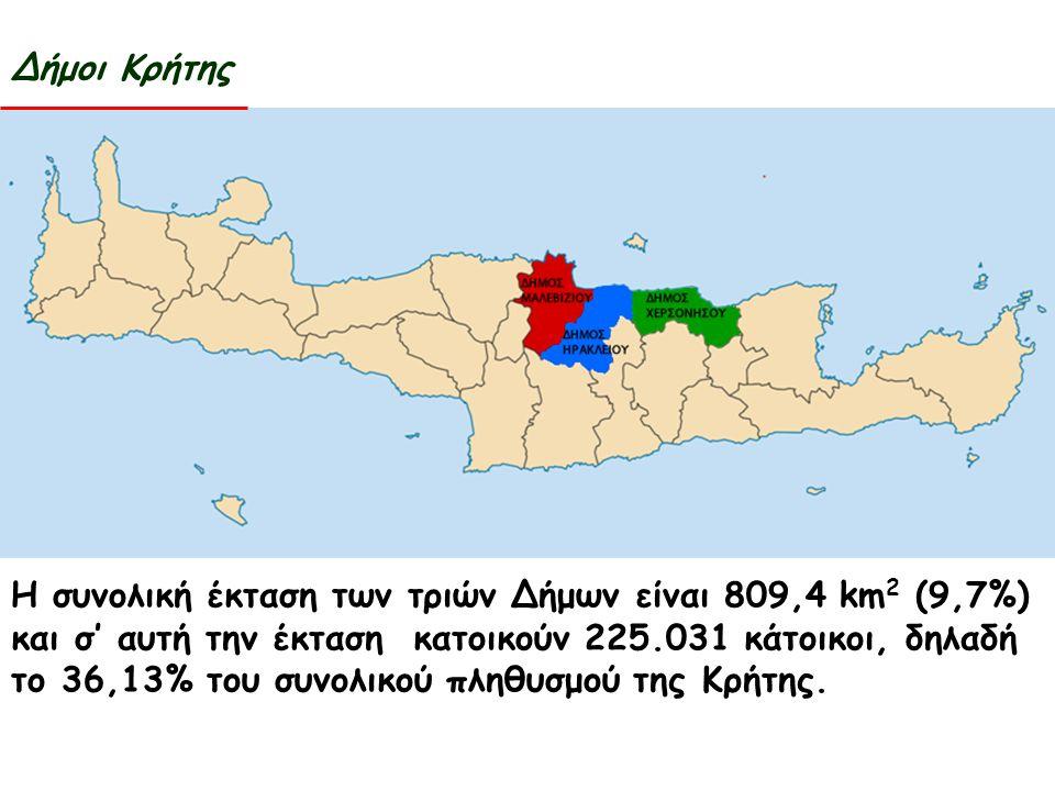 Η συνολική έκταση των τριών Δήμων είναι 809,4 km 2 (9,7%) και σ' αυτή την έκταση κατοικούν 225.031 κάτοικοι, δηλαδή το 36,13% του συνολικού πληθυσμού της Κρήτης.