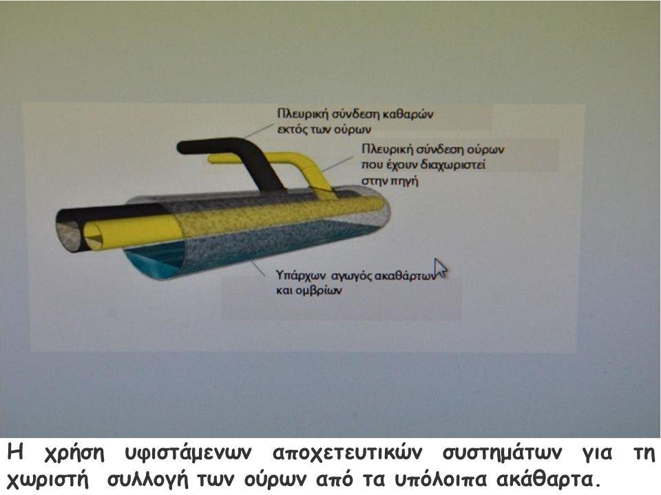 Η χρήση υφιστάμενων αποχετευτικών συστημάτων για τη χωριστή συλλογή των ούρων από τα υπόλοιπα ακάθαρτα.