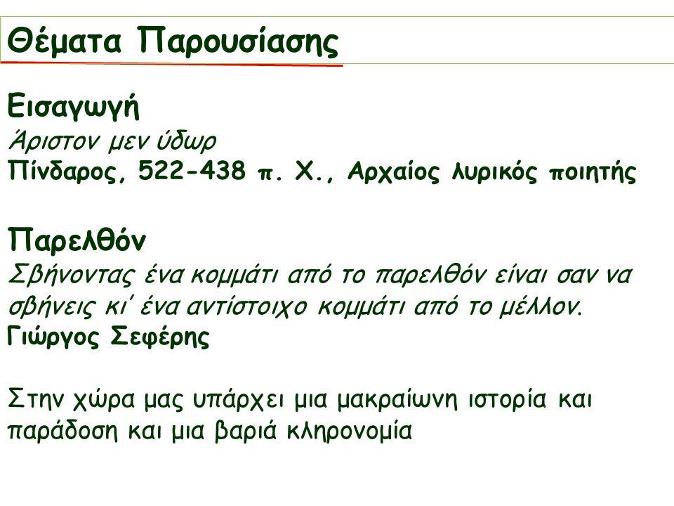 Εισαγωγή Άριστον μεν ύδωρ Πίνδαρος, 522-438 π.