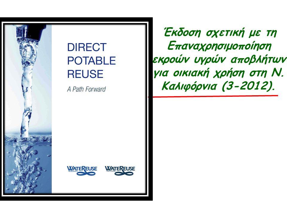 Έκδοση σχετική με τη Επαναχρησιμοποίηση εκροών υγρών αποβλήτων για οικιακή χρήση στη Ν.