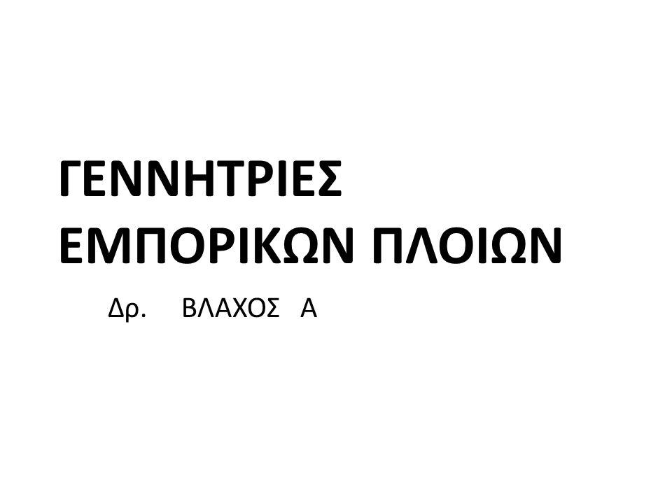 ΓΕΝΝΗΤΡΙΕΣ ΕΜΠΟΡΙΚΩΝ ΠΛΟΙΩΝ Δρ. ΒΛΑΧΟΣ Α