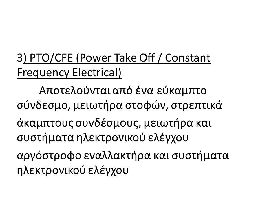 3) PTO/CFE (Power Take Off / Constant Frequency Electrical) Αποτελούνται από ένα εύκαµπτο σύνδεσµο, µειωτήρα στοφών, στρεπτικά άκαµπτους συνδέσµους, µ