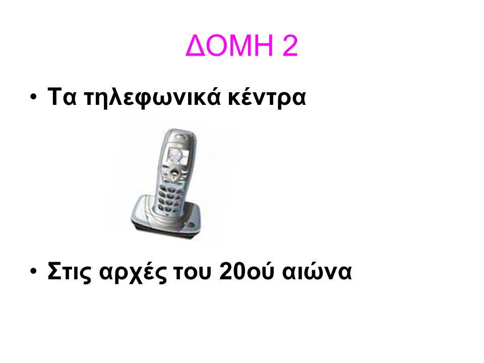 ΔΟΜΗ 2 Τα τηλεφωνικά κέντρα Στις αρχές του 20ού αιώνα