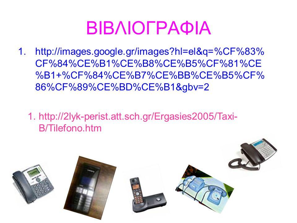ΒΙΒΛΙΟΓΡΑΦΙΑ 1.http://images.google.gr/images hl=el&q=%CF%83% CF%84%CE%B1%CE%B8%CE%B5%CF%81%CE %B1+%CF%84%CE%B7%CE%BB%CE%B5%CF% 86%CF%89%CE%BD%CE%B1&gbv=2 1.http://2lyk-perist.att.sch.gr/Ergasies2005/Taxi- B/Tilefono.htm