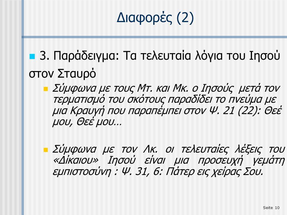 Seite 10 Διαφορές (2) 3. Παράδειγμα: Τα τελευταία λόγια του Ιησού στον Σταυρό Σύμφωνα με τους Μτ. και Μκ. ο Ιησούς μετά τον τερματισμό του σκότους παρ