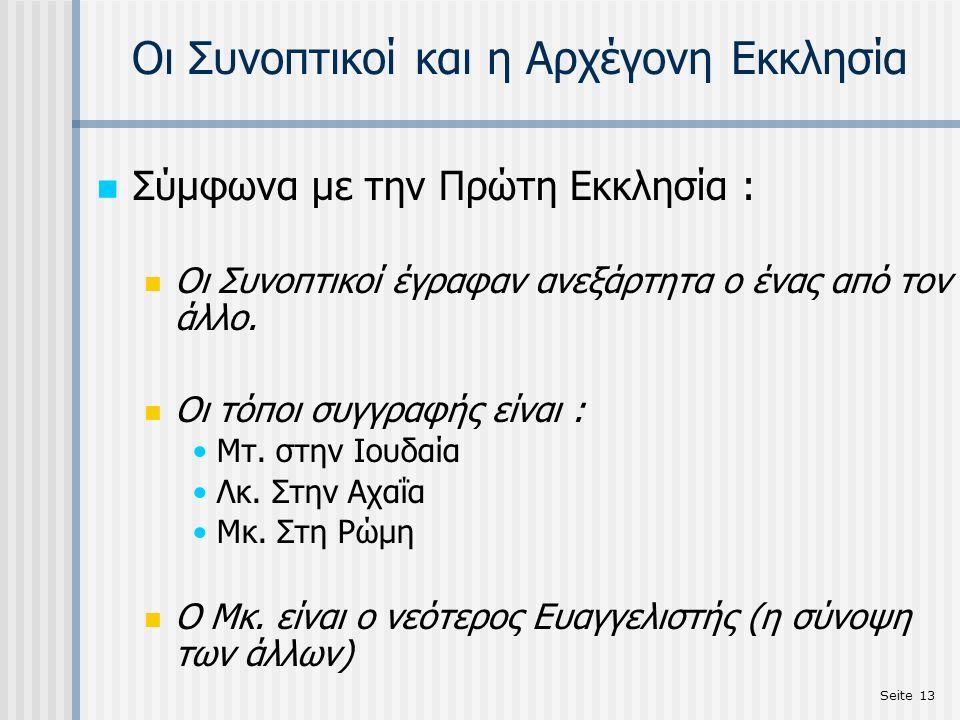 Seite 13 Οι Συνοπτικοί και η Αρχέγονη Εκκλησία Σύμφωνα με την Πρώτη Εκκλησία : Οι Συνοπτικοί έγραφαν ανεξάρτητα ο ένας από τον άλλο. Οι τόποι συγγραφή
