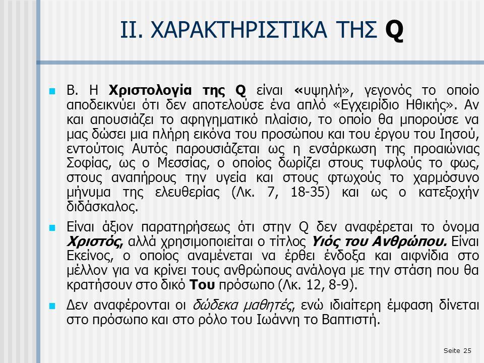 Seite 25 ΙΙ. ΧΑΡΑΚΤΗΡΙΣΤΙΚΑ ΤΗΣ Q Β.