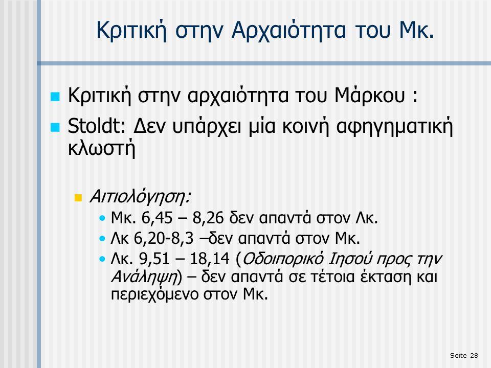 Seite 28 Κριτική στην Αρχαιότητα του Μκ.