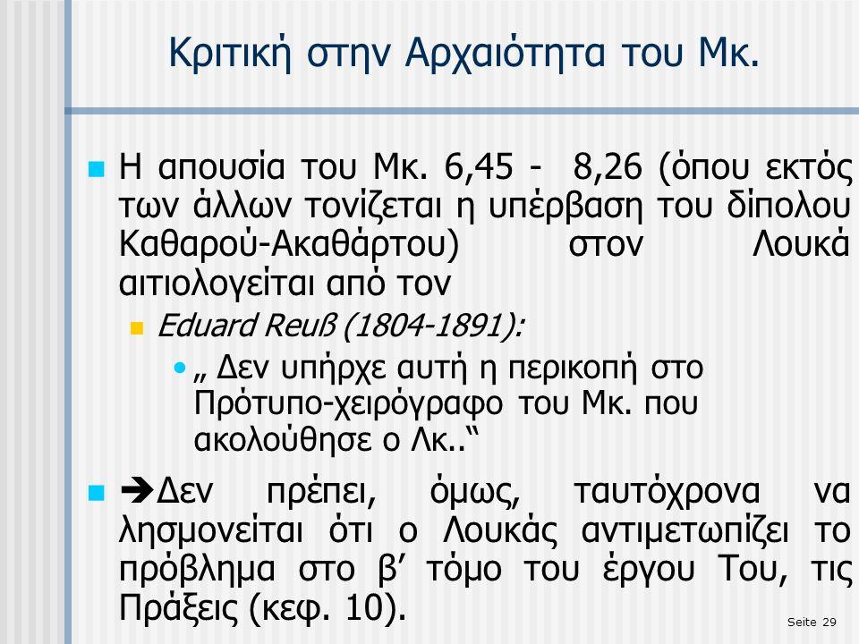Seite 29 Κριτική στην Αρχαιότητα του Μκ. Η απουσία του Μκ. 6,45 - 8,26 (όπου εκτός των άλλων τονίζεται η υπέρβαση του δίπολου Καθαρού-Ακαθάρτου) στον
