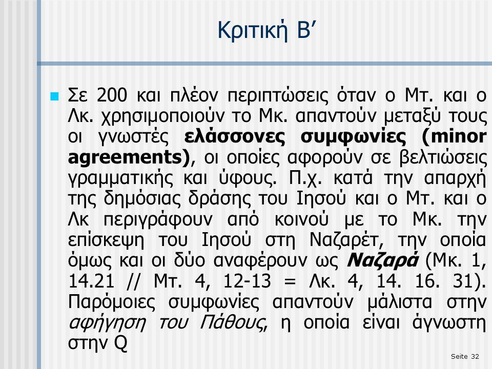 Seite 32 Κριτική Β' Σε 200 και πλέον περιπτώσεις όταν ο Μτ. και ο Λκ. χρησιμοποιούν το Μκ. απαντούν μεταξύ τους οι γνωστές ελάσσονες συμφωνίες (minor