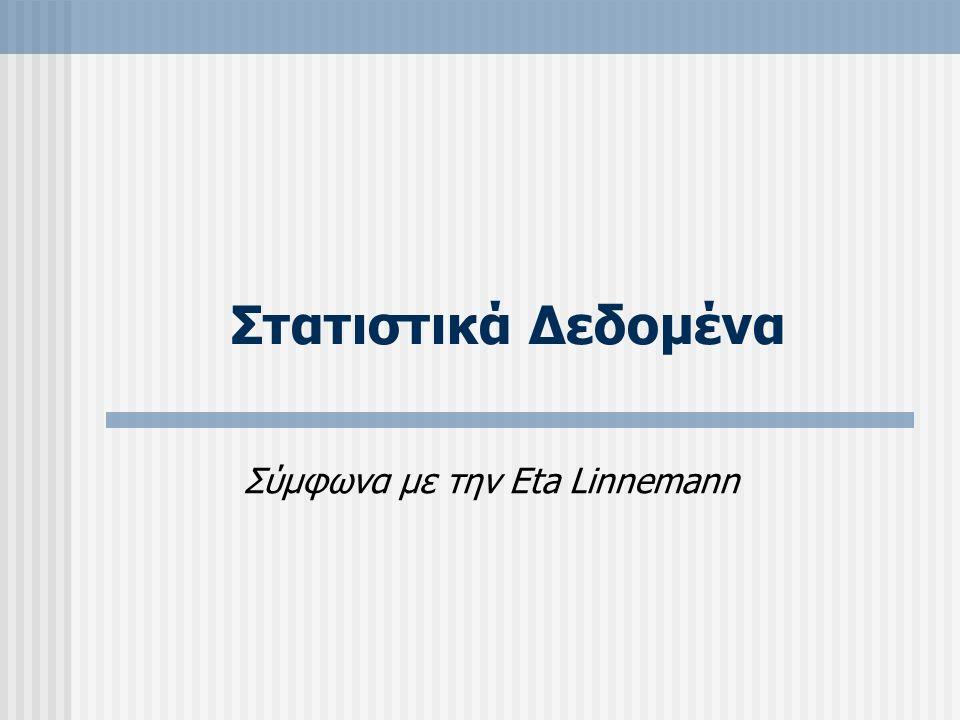 Στατιστικά Δεδομένα Σύμφωνα με την Eta Linnemann