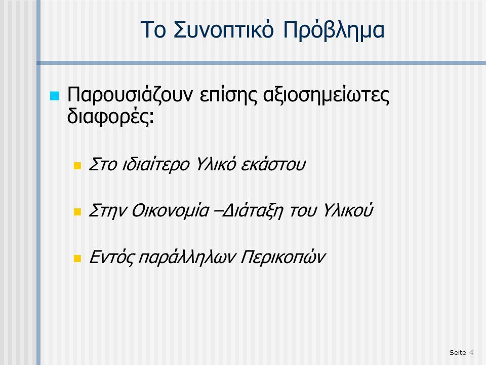 Seite 35 Το Ιδιαίτερο Υλικό του Μάρκου Μκ.3,20-21 (Ιησούς και οι Συγγενείς Του) Μκ.
