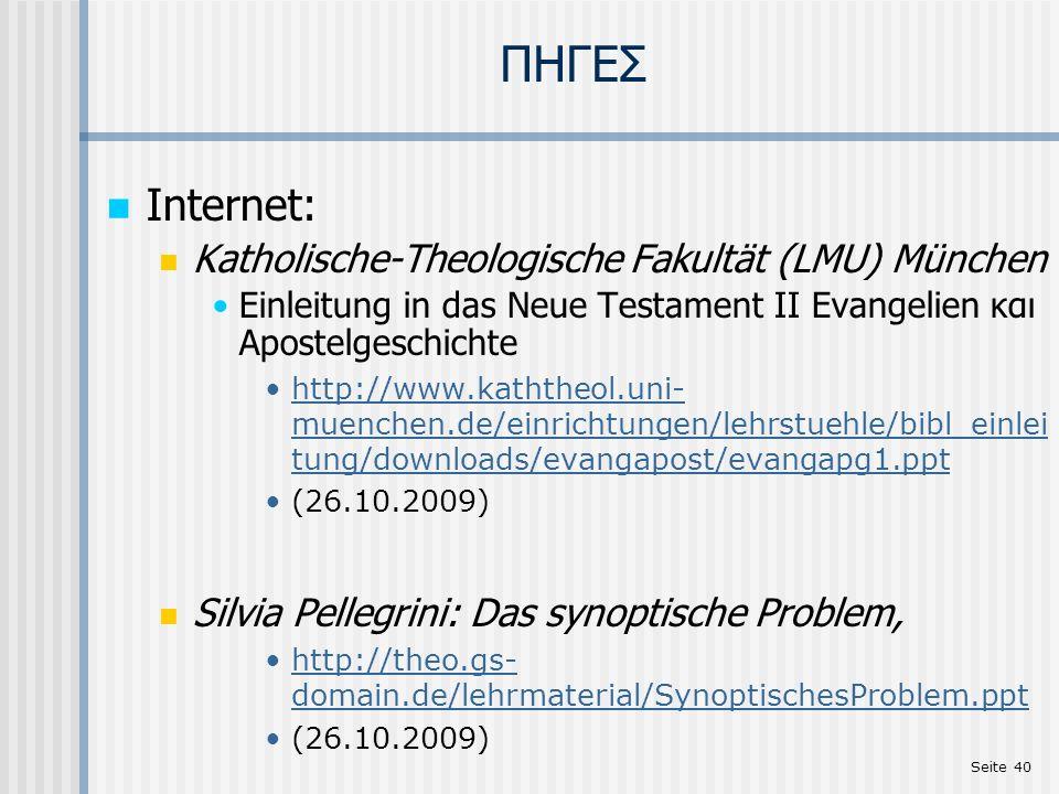 Seite 40 ΠΗΓΕΣ Internet: Katholische-Theologische Fakultät (LMU) München Einleitung in das Neue Testament II Evangelien και Apostelgeschichte http://w