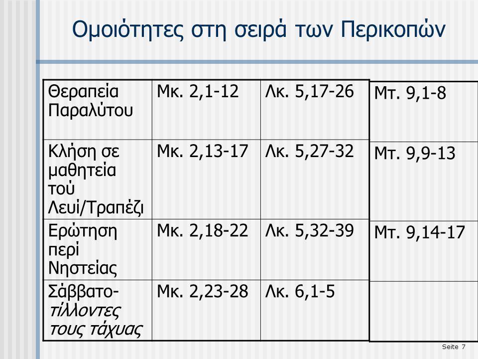 Seite 18 Η Υπόθεση του Griesbach (1783) Ματθαίος (ελληνιστί – Χωρίς Πηγές) Προφορική παράδοση Λουκάς ο Ιστορικός Mάρκος (Περίληψη των Μτ.