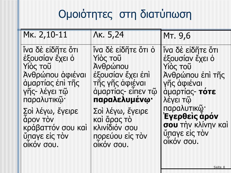 Seite 8 Ομοιότητες στη διατύπωση Μκ. 2,10-11Λκ.