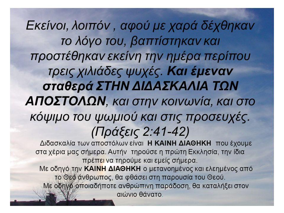 Εκείνοι, λοιπόν, αφού με χαρά δέχθηκαν το λόγο του, βαπτίστηκαν και προστέθηκαν εκείνη την ημέρα περίπου τρεις χιλιάδες ψυχές.