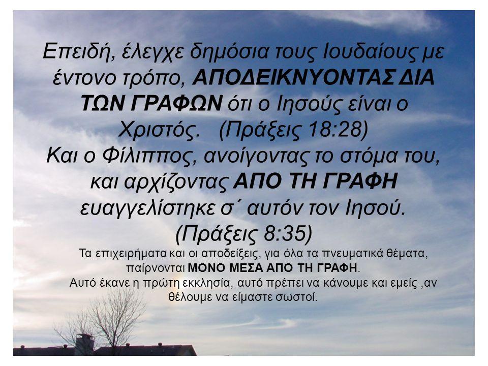 Επειδή, έλεγχε δημόσια τους Ιουδαίους με έντονο τρόπο, ΑΠΟΔΕΙΚΝΥΟΝΤΑΣ ΔΙΑ ΤΩΝ ΓΡΑΦΩΝ ότι ο Ιησούς είναι ο Χριστός.