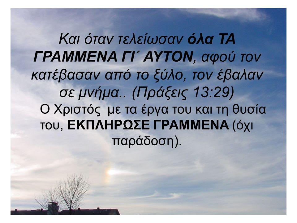 κατά την ημέρα, όταν ο Θεός θα κρίνει τα κρυφά των ανθρώπων διαμέσου του Ιησού Χριστού, ΣΥΜΦΩΝΑ ΜΕ ΤΟ ΕΥΑΓΓΕΛΙΟ ΜΟΥ.(Ρωμαίους 2:16) Ο Θεός λοιπόν θα κρίνει τον κόσμο, σύμφωνα με το ευαγγέλιο δηλαδή τον Γραπτό Λόγο Του και όχι με τις ανθρώπινες παραδόσεις.