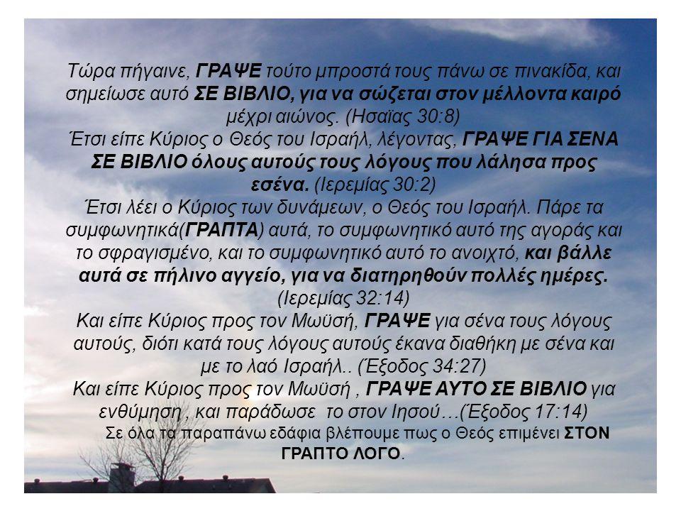 Αυτοί, όμως, ήσαν ευγενέστεροι από εκείνους στη Θεσσαλονίκη, επειδή δέχτηκαν το λόγο με κάθε προθυμία, εξετάζοντες καθημερινά ΤΙΣ ΓΡΑΦΕΣ, αν έτσι έχουν αυτά.