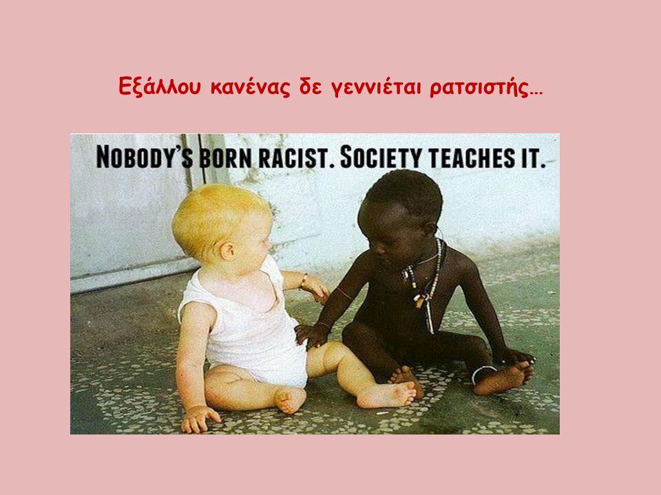 Εξάλλου κανένας δε γεννιέται ρατσιστής…