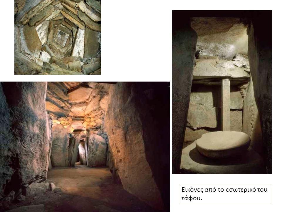 Eικόνες από το εσωτερικό του τάφου.
