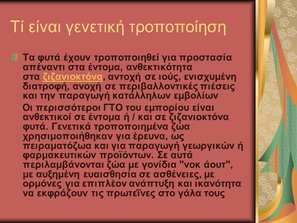 ΜΕΤΑΛΛΑΓΜΕΝΑ