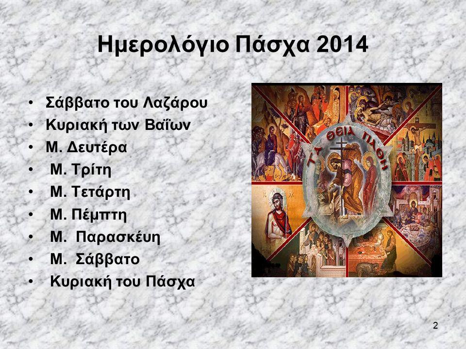 2 Ημερολόγιο Πάσχα 2014 Σάββατο του Λαζάρου Κυριακή των Βαΐων Μ.
