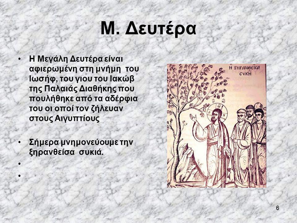 6 Μ. Δευτέρα Η Μεγάλη Δευτέρα είναι αφιερωμένη στη μνήμη του Ιωσήφ, του γιου του Ιακώβ της Παλαιάς Διαθήκης που πουλήθηκε από τα αδέρφια του οι οποί τ