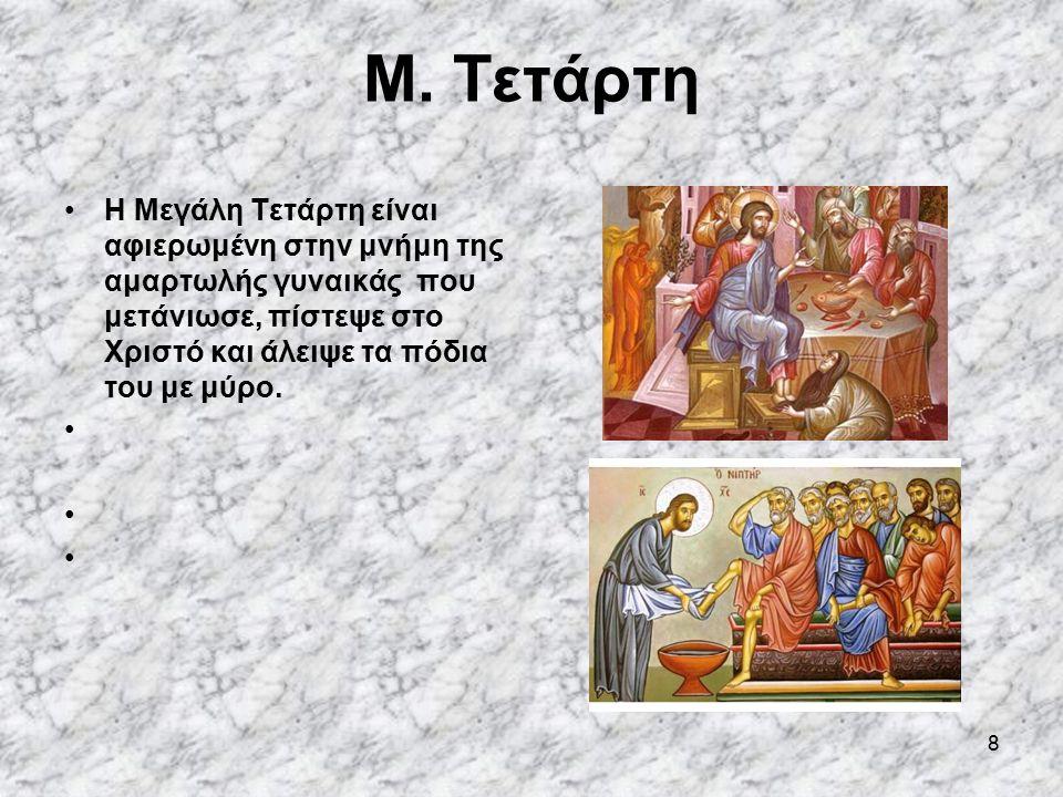 8 Μ. Τετάρτη Η Μεγάλη Τετάρτη είναι αφιερωμένη στην μνήμη της αμαρτωλής γυναικάς που μετάνιωσε, πίστεψε στο Χριστό και άλειψε τα πόδια του με μύρο.