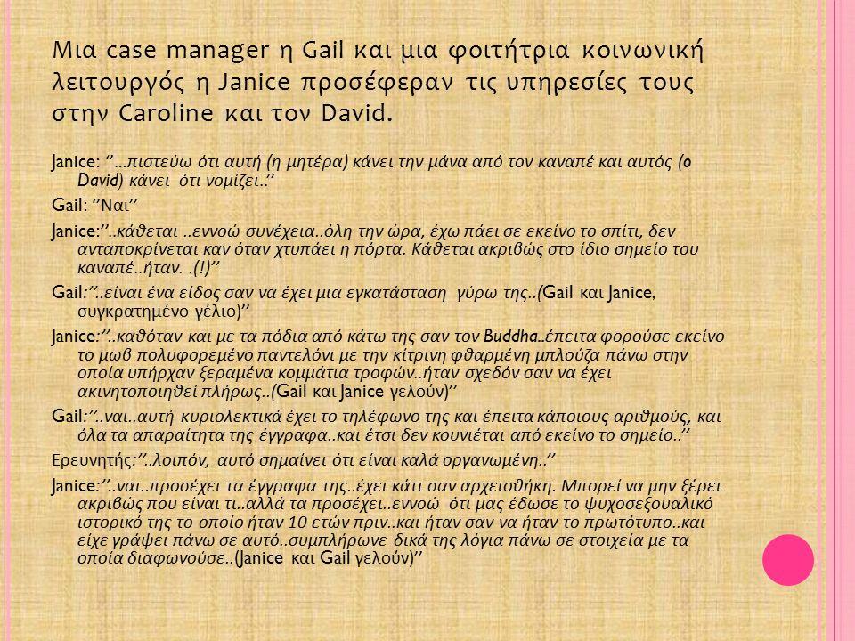 Μια case manager η Gail και μια φοιτήτρια κοινωνική λειτουργός η Janice προσέφεραν τις υπηρεσίες τους στην Caroline και τον David.