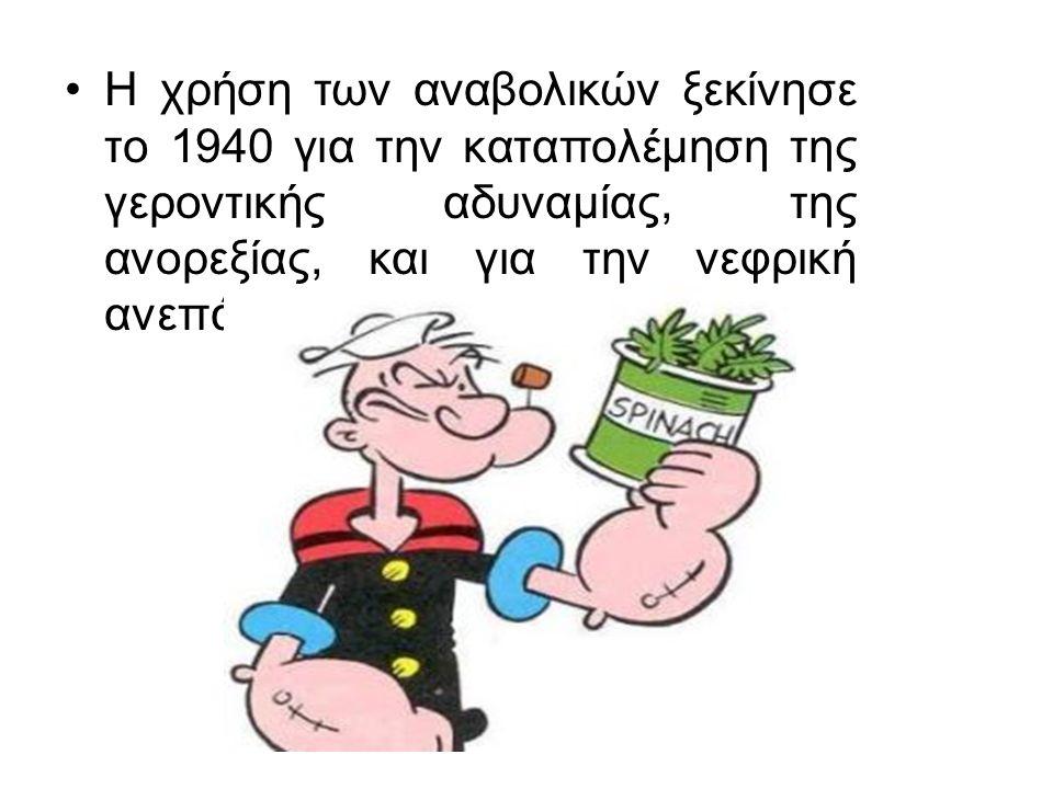 Η χρήση των αναβολικών ξεκίνησε το 1940 για την καταπολέμηση της γεροντικής αδυναμίας, της ανορεξίας, και για την νεφρική ανεπάρκεια.