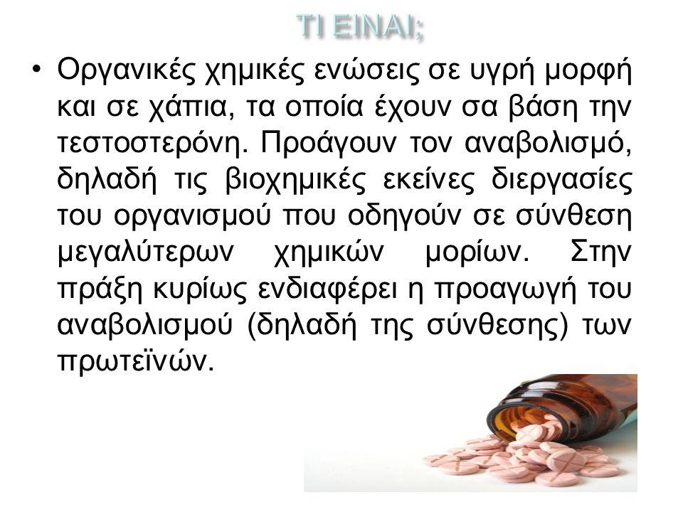 Η χρησιμοποίηση διαφόρων ουσιών και μεθόδων με στόχο τις καλύτερες επιδόσεις ήταν γνωστή από την αρχαιότητα :Ο πρώτος ο Όμηρος με τη φράση « Αείν επικρατείν και υπείροχον έμμεναι άλλων» Σε κείμενα αναφέρεται η χρήση διαφόρων βοηθημάτων για την αύξηση της επίδοσης.