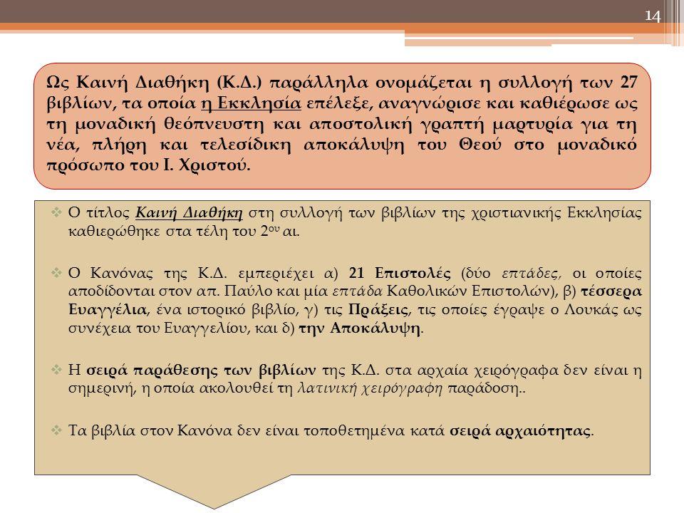  Ο τίτλος Καινή Διαθήκη στη συλλογή των βιβλίων της χριστιανικής Εκκλησίας καθιερώθηκε στα τέλη του 2 ου αι.