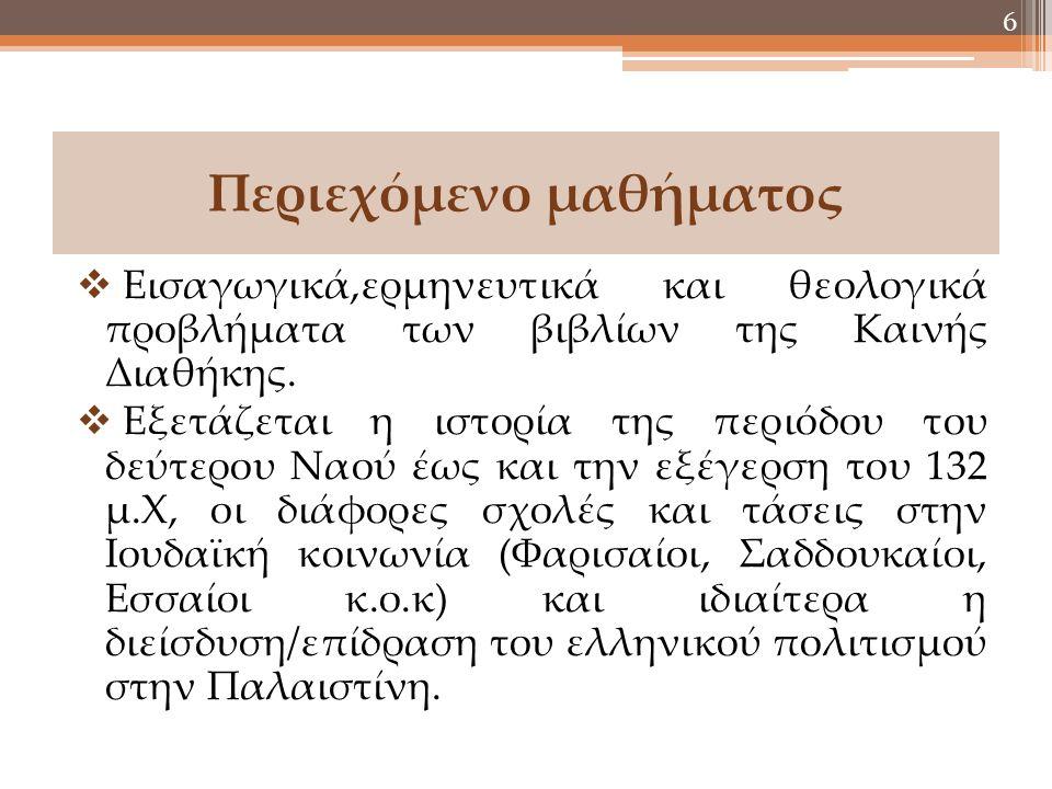 Περιεχόμενο μαθήματος  Εισαγωγικά,ερμηνευτικά και θεολογικά προβλήματα των βιβλίων της Καινής Διαθήκης.