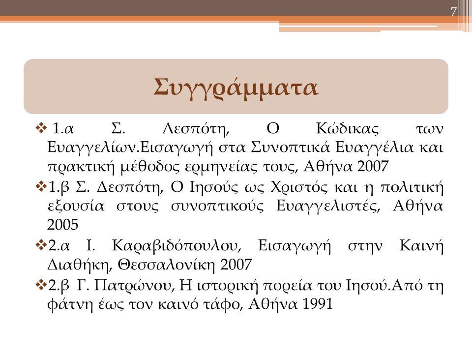 Συγγράμματα  1.α Σ.