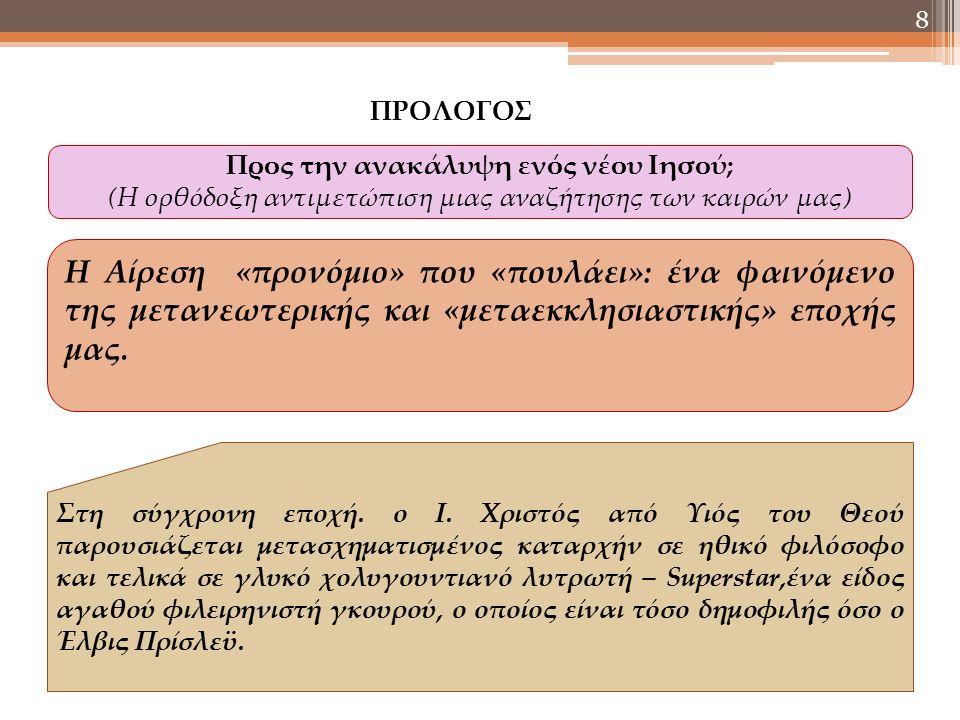 9 Προς την ανακάλυψη ενός νέου Ιησού; (Η ορθόδοξη αντιμετώπιση μιας αναζήτησης των καιρών μας) Η καλύτερη απάντηση σε αυτή τη μόδα δεν είναι οι κραυγές, αλλά η εις βάθος μελέτη των βιβλίων της Κ.Δ..συμβάλλοντας στην ουσιαστική αποκωδικοποίηση του μηνύματος της ελπίδας των Ευαγγελίων για το σύγχρονο άνθρωπο με την πανταχόθεν βαλλόμενη ελευθερία του.