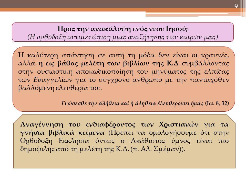 20 Κύρος του Κανόνα της ΚΔ: Είναι εκπληκτικό ότι στους δύο πρώτους κιόλας αιώνες της ύπαρξης της Εκκλησίας υπήρξε απόλυτη συμφωνία και αποδοχή σχετικά με την κανονικότητα των 22 από τα 27 βιβλία της Κ.Δ.