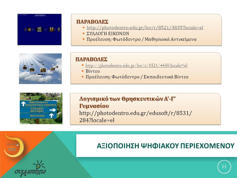 ΑΞΙΟΠΟΙΗΣΗ ΨΗΦΙΑΚΟΥ ΠΕΡΙΕΧΟΜΕΝΟΥ ΠΑΡΑΒΟΛΕΣ  http://photodentro.edu.gr/lor/r/8521/3835 locale=el http://photodentro.edu.gr/lor/r/8521/3835 locale=el  ΣΥΛΛΟΓΗ ΕΙΚΟΝΩΝ  Προέλευση : Φωτόδεντρο / Μαθησιακά Αντικείμενα 11 ΠΑΡΑΒΟΛΕΣ  http://photodentro.edu.gr/lor/r/8521/4458 locale=el http://photodentro.edu.gr/lor/r/8521/4458 locale=el  Βίντεο  Προέλευση : Φωτόδεντρο / Εκπαιδευτικά Βίντεο Λογισμικό των Θρησκευτικών Α - Γ Γυμνασίου Λογισμικό των Θρησκευτικών Α - Γ Γυμνασίου http://photodentro.edu.gr/edusoft/r/8531/ 284 locale=el