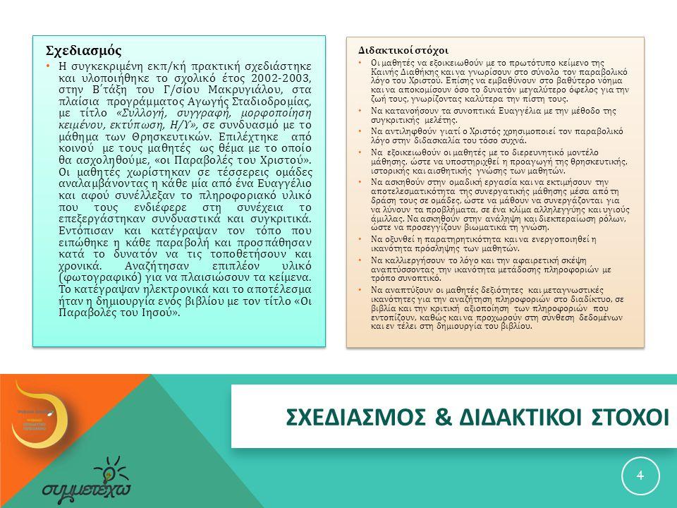 ΣΧΕΔΙΑΣΜΟΣ & ΔΙΔΑΚΤΙΚΟΙ ΣΤΟΧΟΙ Σχεδιασμός Η συγκεκριμένη εκπ / κή πρακτική σχεδιάστηκε και υλοποιήθηκε το σχολικό έτος 2002-2003, στην Β΄τάξη του Γ /