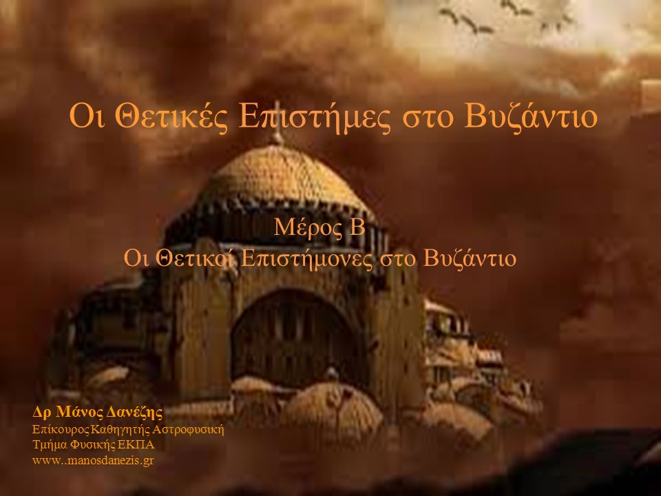 Έπειτα έδωσε επεξηγηματικά σχόλια στα έργα των αρχαίων Ελλήνων φιλοσόφων και μαθηματικών.