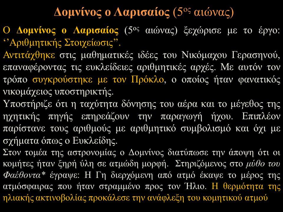 Ο Δομνίνος ο Λαρισαίος (5 ος αιώνας) ξεχώρισε με το έργο: ''Αριθμητικής Στοιχείωσις''.
