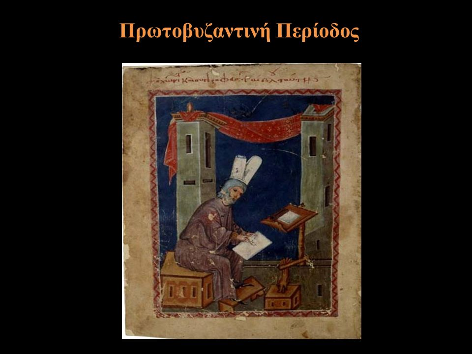 Έτσι κατά τη διάρκεια της σκοτεινής περιόδου της Εικονομαχίας, η αστρονομία εξακολουθούσε να διδάσκεται από το Λέοντα.