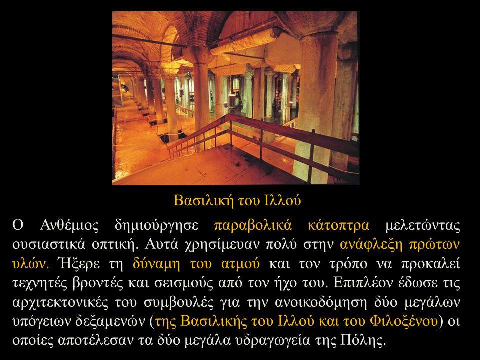 Ο Ανθέμιος δημιούργησε παραβολικά κάτοπτρα μελετώντας ουσιαστικά οπτική.