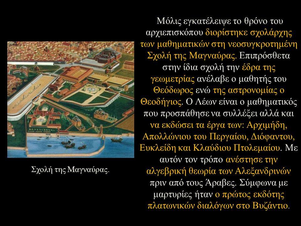 Μόλις εγκατέλειψε το θρόνο του αρχιεπισκόπου διορίστηκε σχολάρχης των μαθηματικών στη νεοσυγκροτημένη Σχολή της Μαγναύρας.