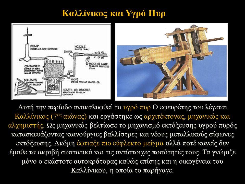 Αυτή την περίοδο ανακαλυφθεί το υγρό πυρ Ο εφευρέτης του λέγεται Καλλίνικος (7 ος αιώνας) και εργάστηκε ως αρχιτέκτονας, μηχανικός και αλχημιστής.