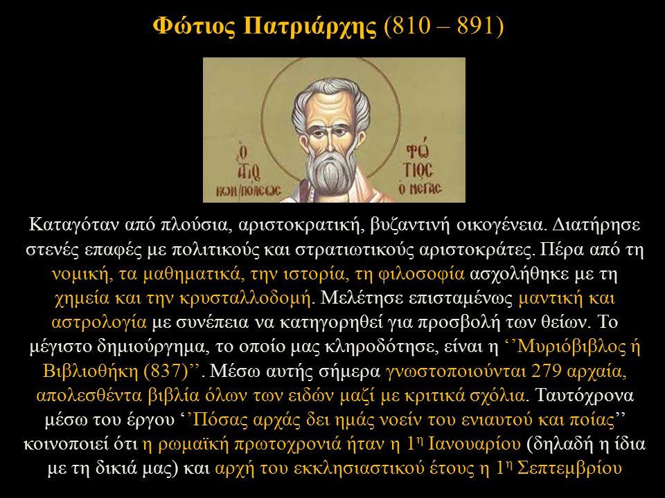 Καταγόταν από πλούσια, αριστοκρατική, βυζαντινή οικογένεια.